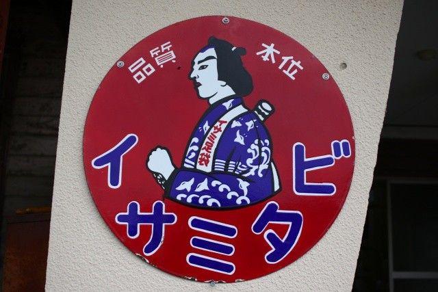 114 yıllık fabrika, samuray ve ninja ayakkabıları üretiyor