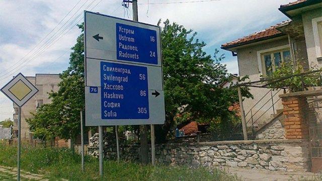 Bulgaristan'da Türkçe ve Arapça yer adlarının değiştirilmesine tepki