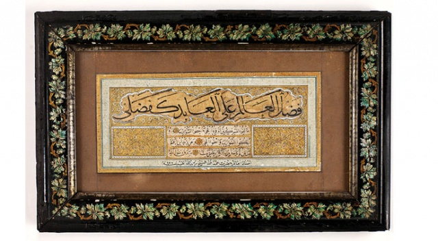 Vefatının 500. yılında Şeyh Hamdullah